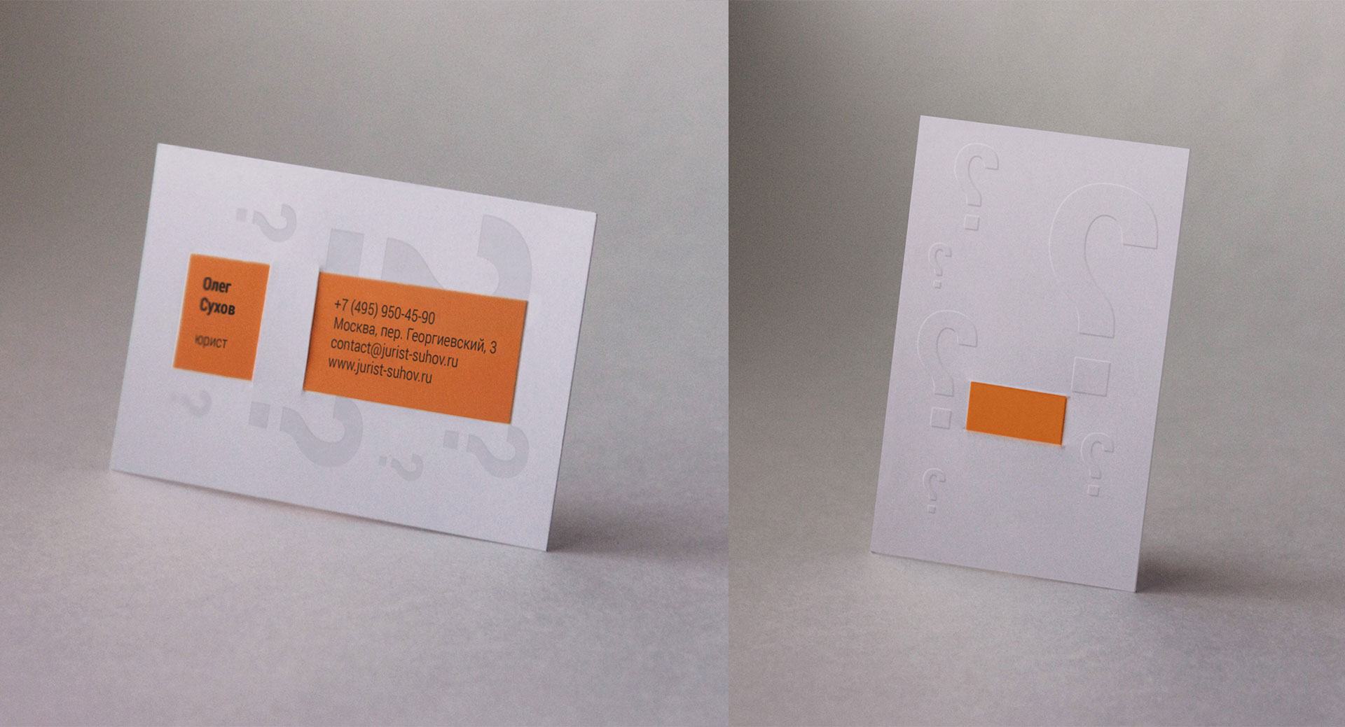 Suhov Lawyer business card
